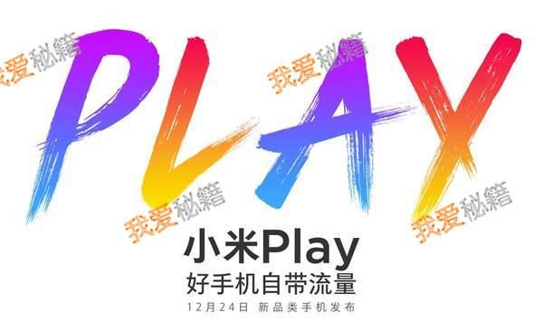 小米Play发布会时间及发布会直播地址分享[多图]