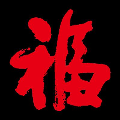 2019支付宝扫福字图片  2019支付宝扫福字大全分享