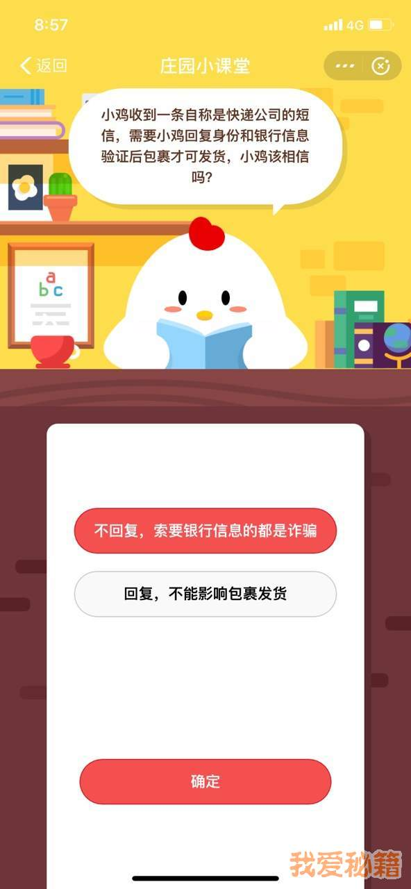 小鸡收到一条自称是快递公司的短信,需要小鸡回复身份和银行信息验证包裹后[多图]
