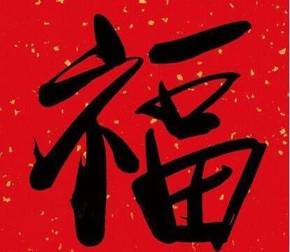 2019支付宝扫五福能扫出敬业福的福字高清图分享 支付宝扫五福介绍