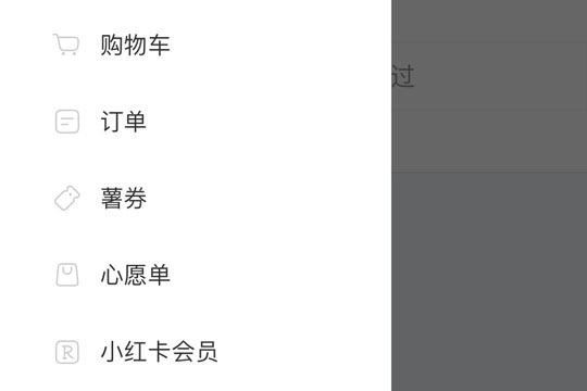 小红书心愿单怎么用 小红书心愿单添加和删除方法
