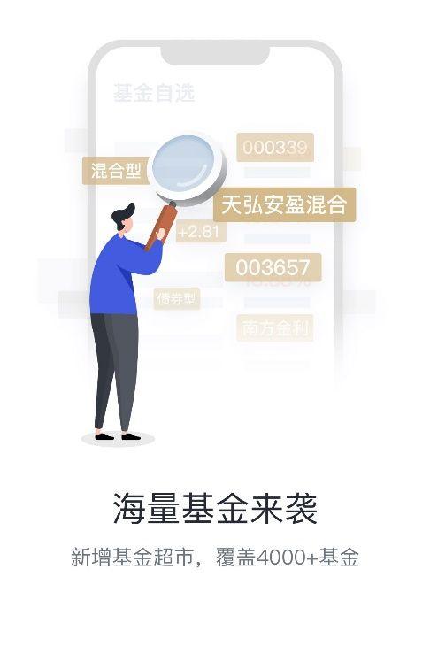 京东股票APP新版有什么新功能?新增基金交易功能
