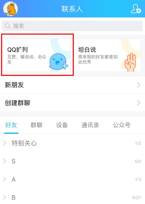 QQ扩列为什么没有?QQ扩列功能是什么?