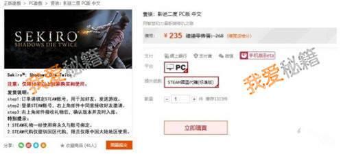 只狼影逝二度pc中文版多少钱能买到-只狼中文版购买地址[多图]
