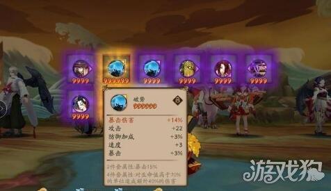 阴阳师老版石距最高奖励 看懂的都是老玩家!