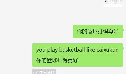 抖音你打球真像蔡徐坤是什么梗  抖音梗大全介绍