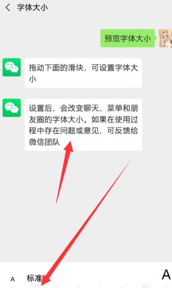 微信7.0.4字体变小怎么回事 微信7.0.4版本后字体变小解决办法