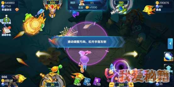 腾讯欢乐捕鱼黑洞螃蟹使用攻略-黑洞投放技巧[多图]