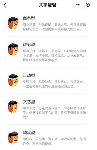共享爸爸是什么 微信共享爸爸小程序怎么用