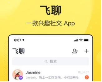 飞聊app为什么注册不了 飞聊app注册不了解决办法