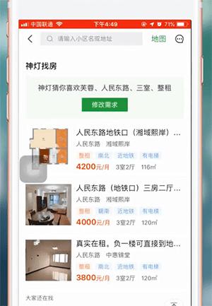 安居客租房怎么刷新 安居客租房怎么刷新方法教程推荐