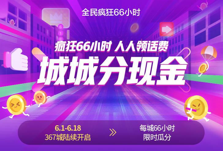 2019京东618城市接力赛怎么预约?