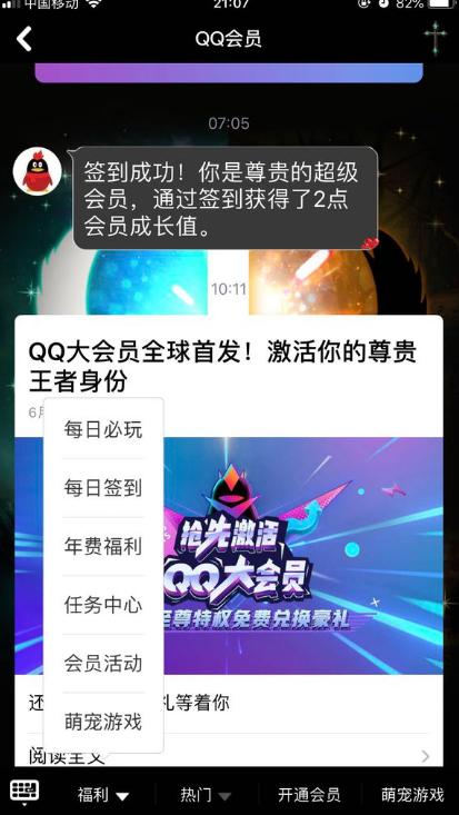 QQ超级会员打卡不见了怎么办 QQ超级会员打卡位置介绍