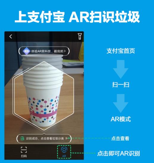 支付宝AR扫一扫识别垃圾功能怎么用 AR扫一扫识别垃圾功能使用方法