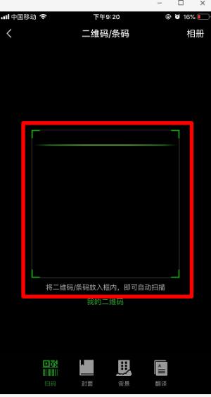微信扫一扫为什么黑屏 微信扫一扫黑屏无法扫码解决教程