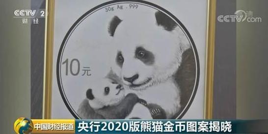 2020版熊猫金币长什么样?2020版熊猫币价格多少钱