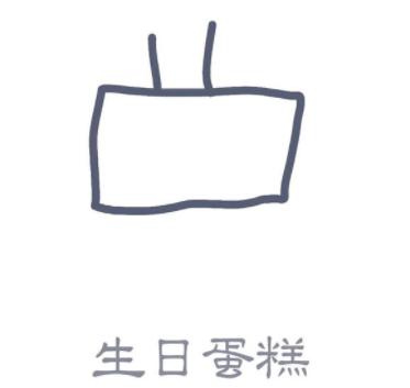 qq画图红包生日蛋糕怎么画 qq画图红包蛋糕画法分享