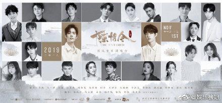 2019南京陈情令演唱会答题攻略,陈情令演唱抢票答题重点