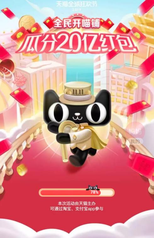 2019天猫双十一瓜分20亿红包怎么玩?天猫双十一瓜分20亿红包活动介绍!