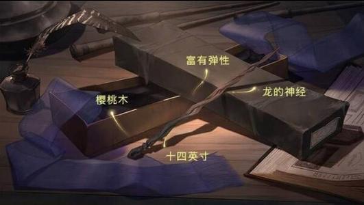 哈利波特手游魔杖大全:哈利波特魔法觉醒魔杖杖芯含义汇总(三)