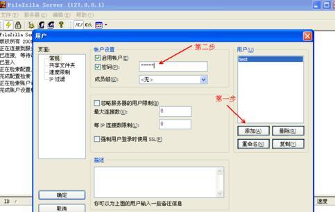 FileZilla Server如何搭建FTP服务器?搭建FTP服务器流程介绍