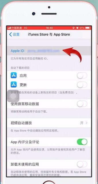 苹果充值记录如何获取?Iphone充值记录获取方法介绍