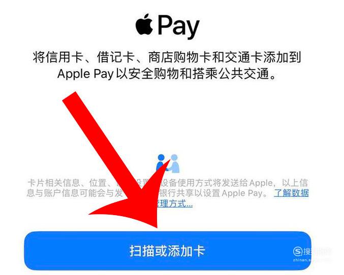 苹果手机怎么刷交通卡?苹果手机刷交通卡方法
