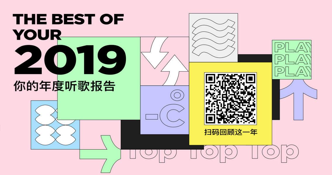 QQ音乐2019年度听歌报告在哪看?2019QQ音乐听歌报告查看入口