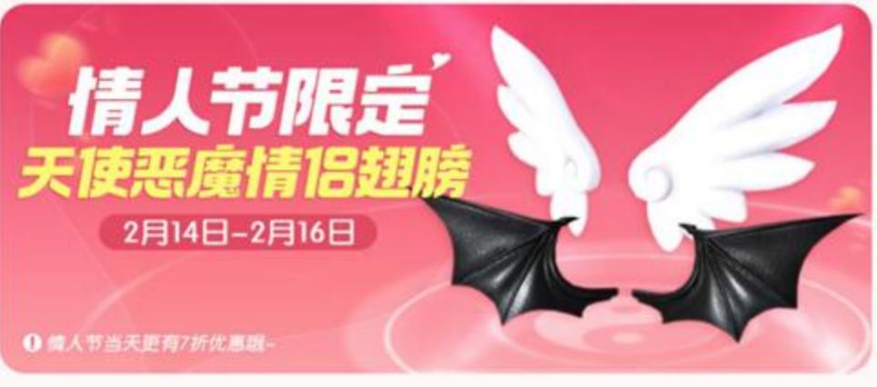 一起来捉妖2020年情人节天使与恶魔翅膀怎么得?