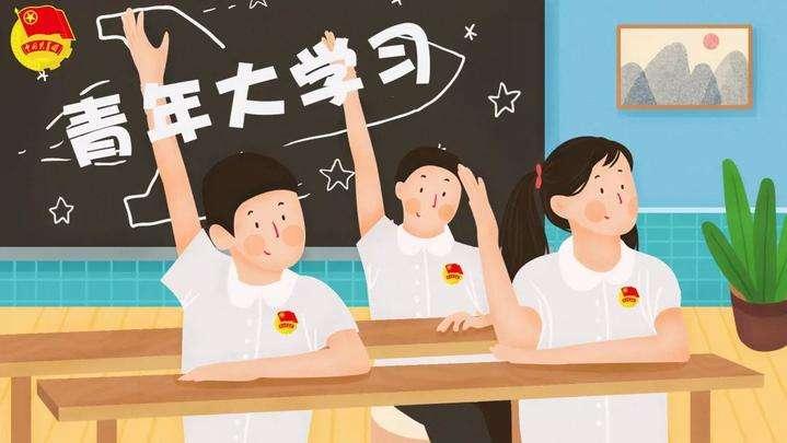 青年大学习第九季第一期答案是什么?青年大学习第九季第一期随堂答案分享