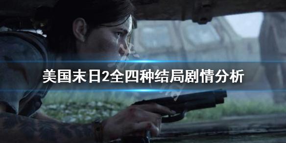 《美国末日2》四种结局是什么 全四种结局剧情分析
