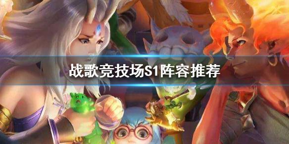 《战歌竞技场》阵容推荐 S1上分阵容分享