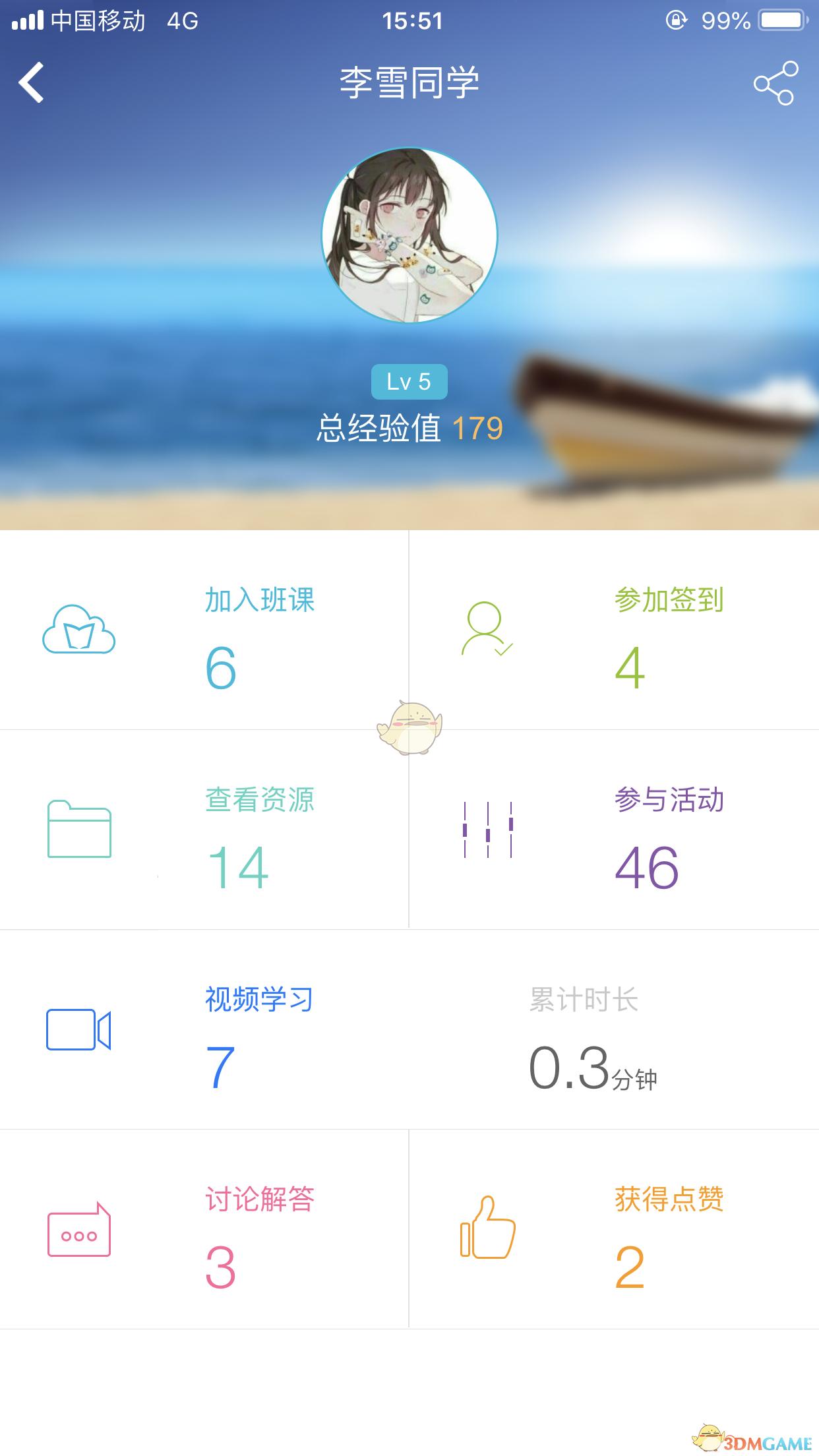 云班课app怎么删除已经提交的作业