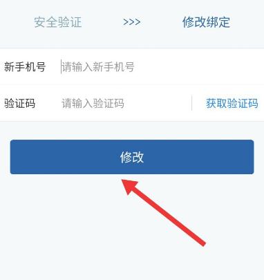 交管12123更改预留手机号码步骤方法