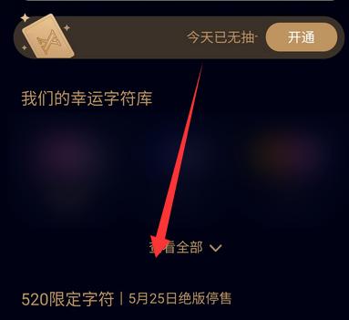 手机qq怎么获得520限定版幸运字符?qq获得520限定字符方法步骤