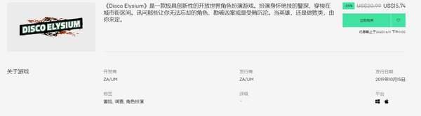 《极乐迪斯科》Epic优惠促销开启 配合优惠券只需40元