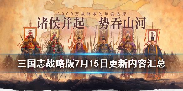 《三国志战略版》7月15日更新了什么