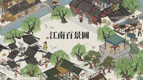 江南百景图告示牌怎么获得