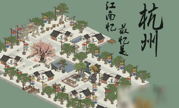 江南百景图杭州物品在哪接收