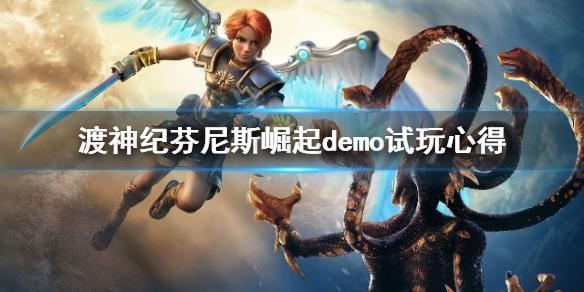 《渡神纪芬尼斯崛起》demo试玩心得分享 游戏怎么样?