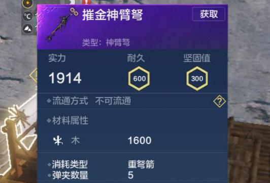 妄想山海神臂弩使用攻略 神臂弩配件搭配指南