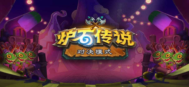 炉石传说极速千甲德攻略 卡组搭配及玩法分享