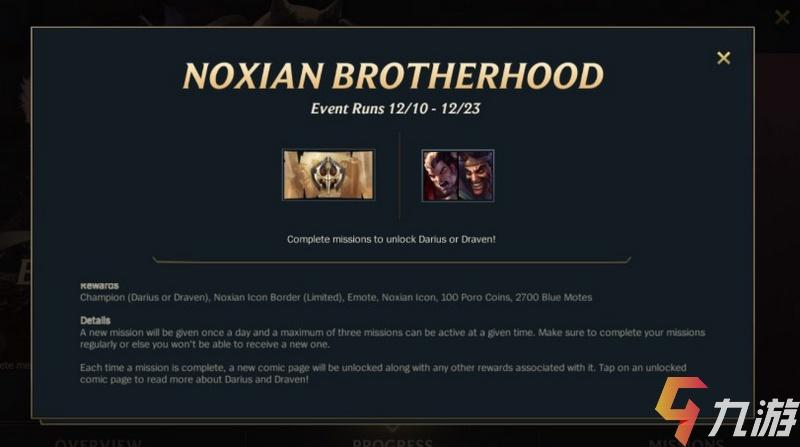 英雄联盟手游诺克萨斯兄弟情任务?要求与奖励一览