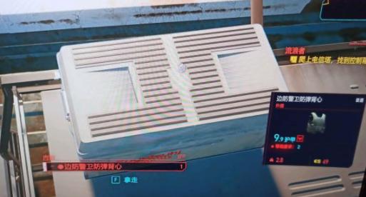 赛博朋克2077流浪者开局防弹衣获取位置介绍