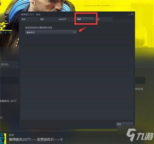 《赛博朋克2077》怎么设置中文配音 中文字幕配音设置方法