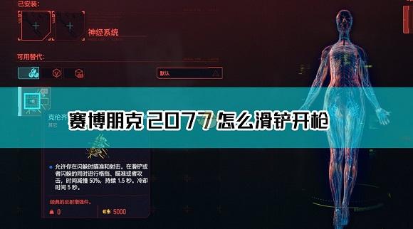 赛博朋克2077滑铲开枪操作方法介绍