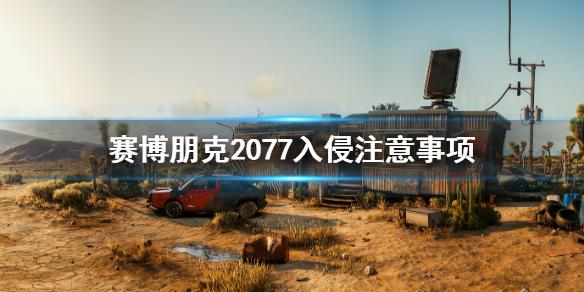 《赛博朋克2077》入侵时要注意什么 入侵注意事项