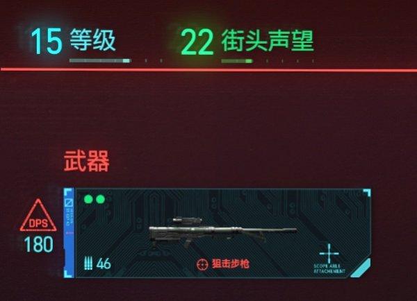 赛博朋克2077越级打怪武器推荐及购买方法