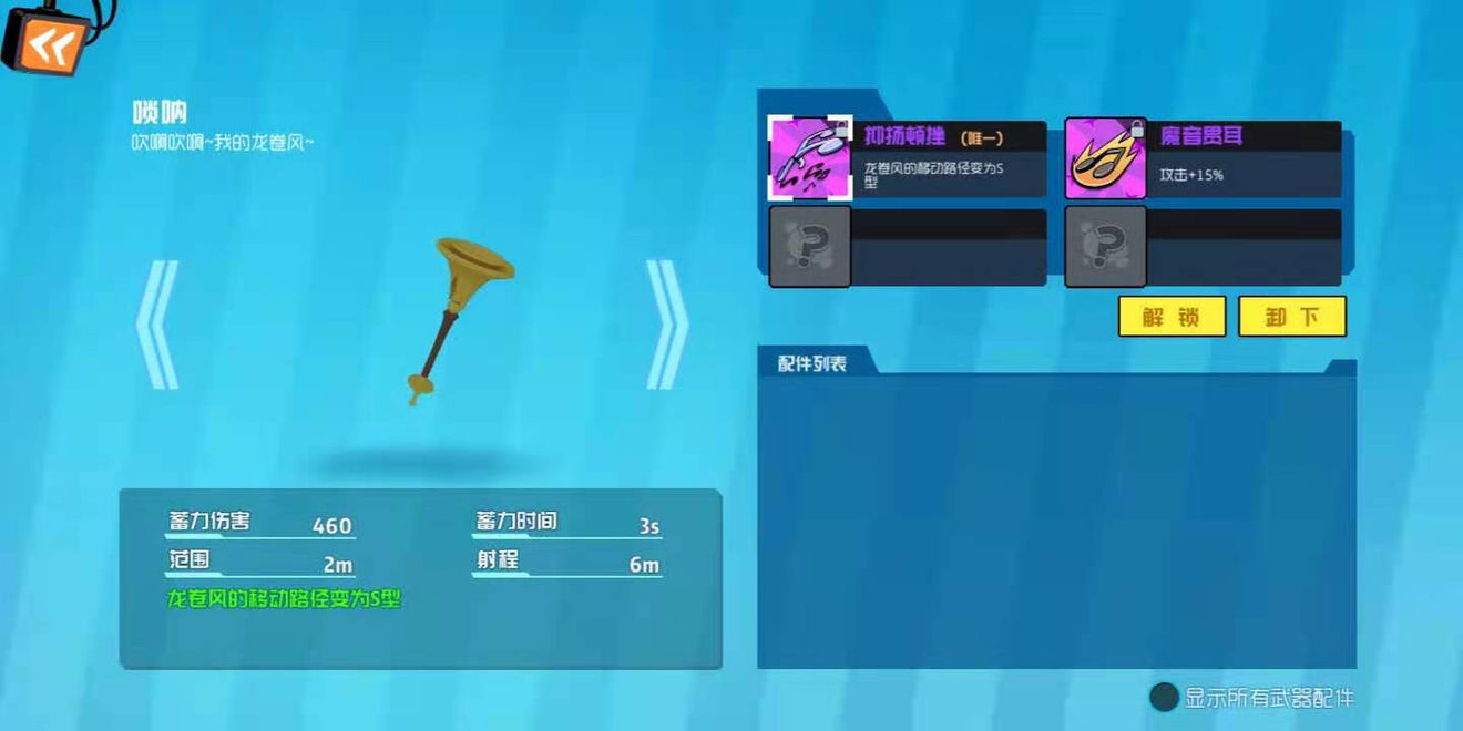 奇葩战斗家唢呐连招玩法和配件攻略
