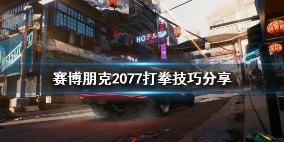 《赛博朋克2077》打拳打不过怎么办 打拳技巧分享